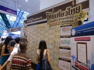 20120304 Thai Teaw Thai 2