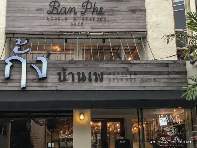 Kang Ban Phe シャコ専門店 シーフード バンコク レストラン (5)
