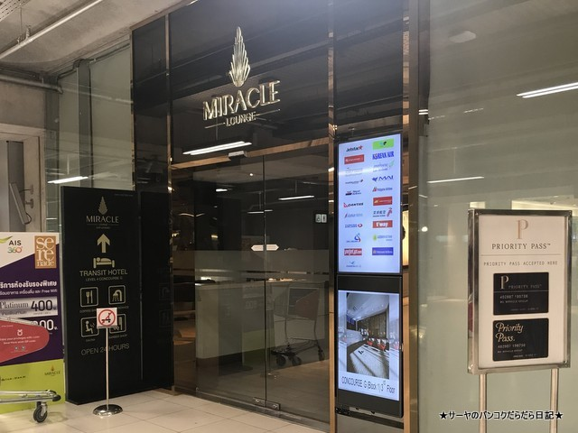MIRACLE FIRST CLASS LOUNGE Gate G BKK (5)