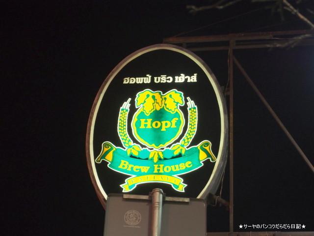 ホップ ブリュー ハウス HOPF BREW HOUSE パタヤ タイ