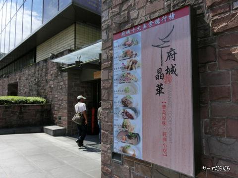 0224 故宮博物館 台北 レストラン 1