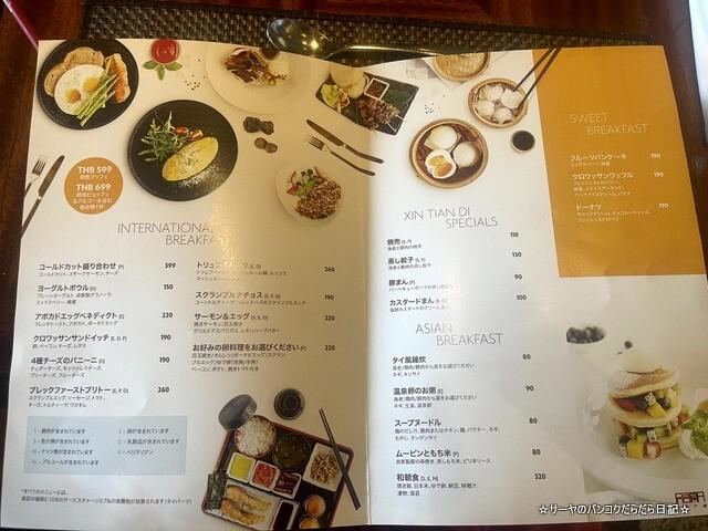 クラウンプラザ 朝食ビュッフェ バンコク (3)