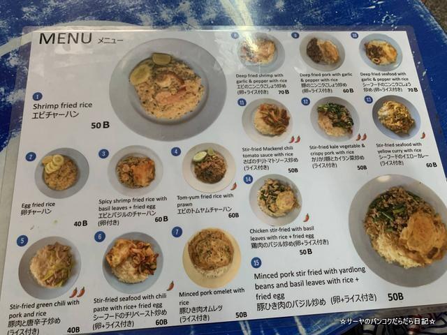 utai tatai ウタイ バンコク プロンポン (4)