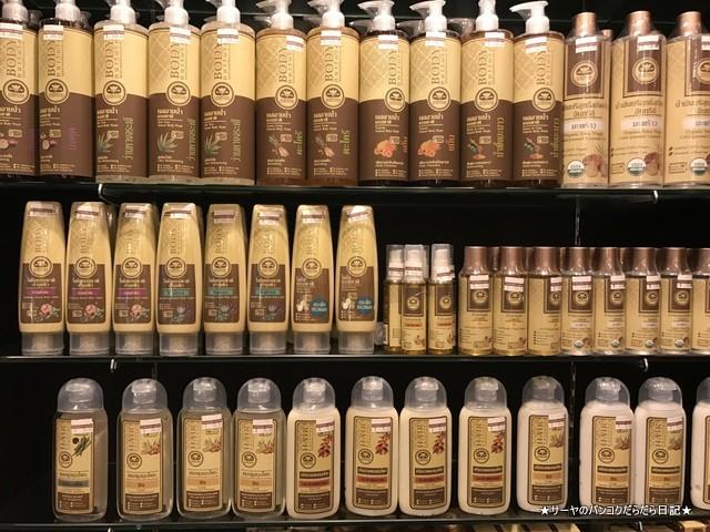 エカマイ ゲートウェイ 土産 aroma organic (5)