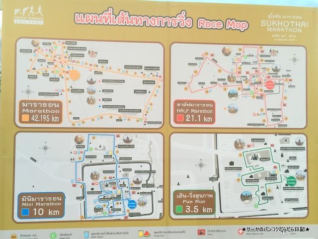Sukhothai Marathon 2016 スコータイ マラソン