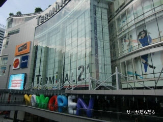 20111023 terminal 21 1