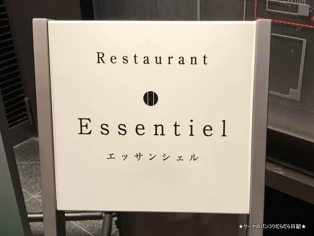 エッサンシエル osaka Essential 隠れ家 看板