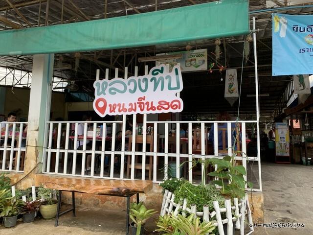 ルアンティープカノムジーンソット ハジャイ タイ料理 (2)