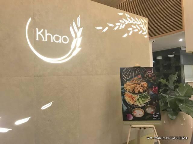 Khao Michelin タイ料理 バンコク エカマイ 美味しい 入口