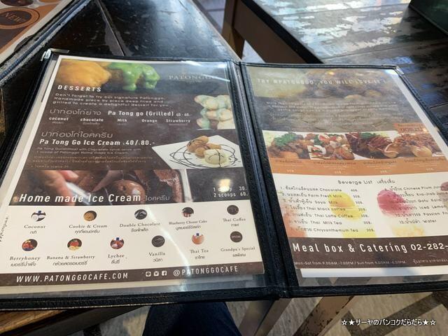 パートンゴーカフェ patonggocafe bangkok (5)