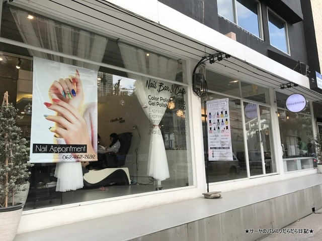 Cloudnine Nail Bar & Cafe バンコク ネイル (14)