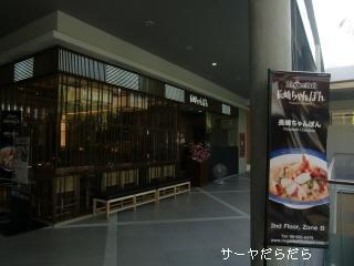20100513 長崎ちゃんぽん 1