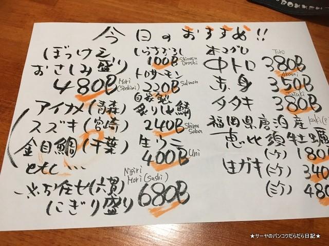 ぼっけぇ バンコク 居酒屋 プラカノン (2)