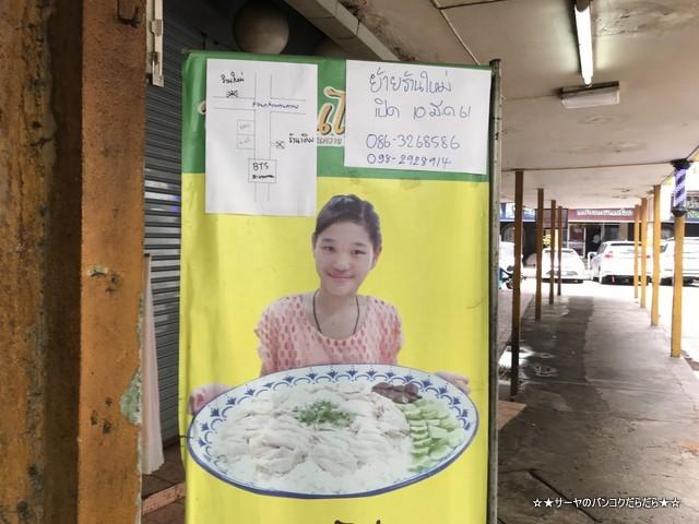 ジャンボカオマンガイ 大食い選手権 バンコク 3キロ 米満載