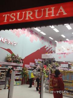 20120720 tsuruha drug 1