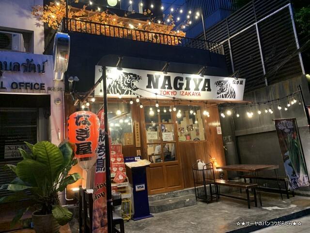 nagiya thonglor なぎ屋 バンコク トンロー (3)