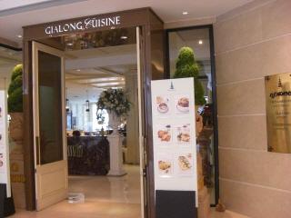 20090909 gialong cuisine 1