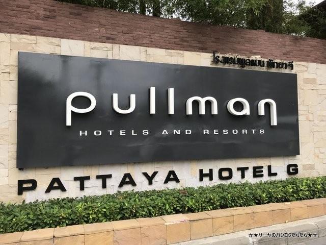 pullman G pattaya パタヤ プルマン (8)