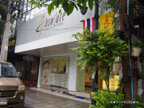 Absolute Beauty Clinic Thonglor クリニック バンコク