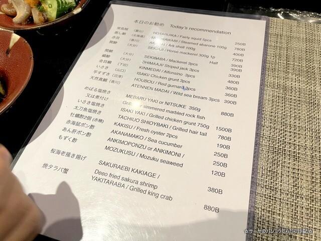 味匠 MISHO bangkok 日本料理 (3)