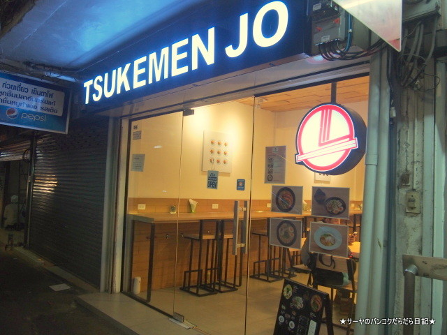 Tsukemen Jo - Ekamai Branch 店頭