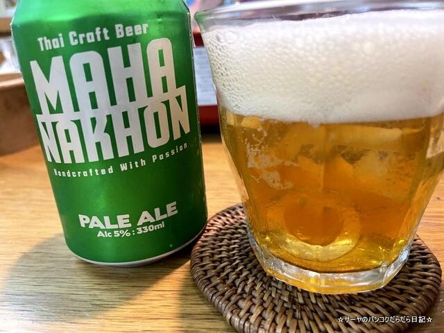 mahanakorn beer マハナコーン ビール