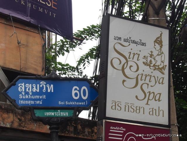Siri Giriya Spa シリ・ギリヤ・スパ bangkok 癒し