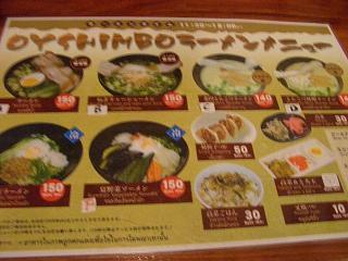 20070517 美味しんぼ 3
