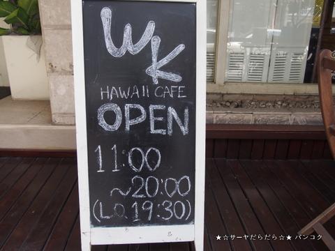 ダブリューケー ハワイ カフェ バンコク