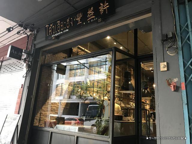 as.is cafe 旧市街  バンコク bangkok cafe カフェ 2018 (12)
