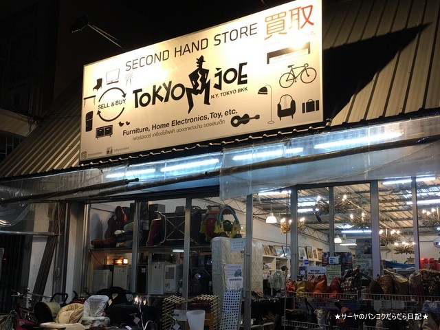 TOKYOJOES リサイクルショップ (2)-001