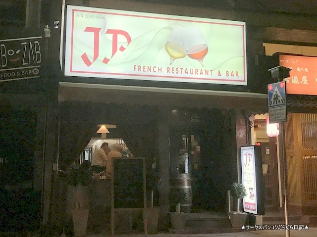 JP FRENCH フレンチ バンコク フランス料理 (1)