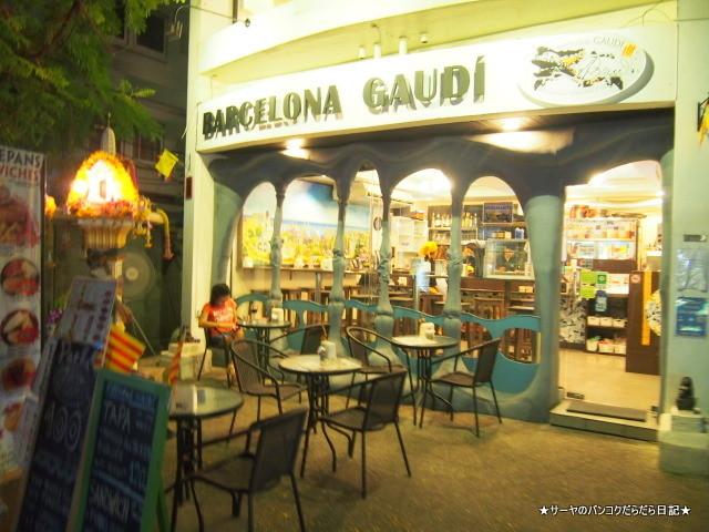 Barcelona Gaudi Restaurant スペイン料理 バンコク