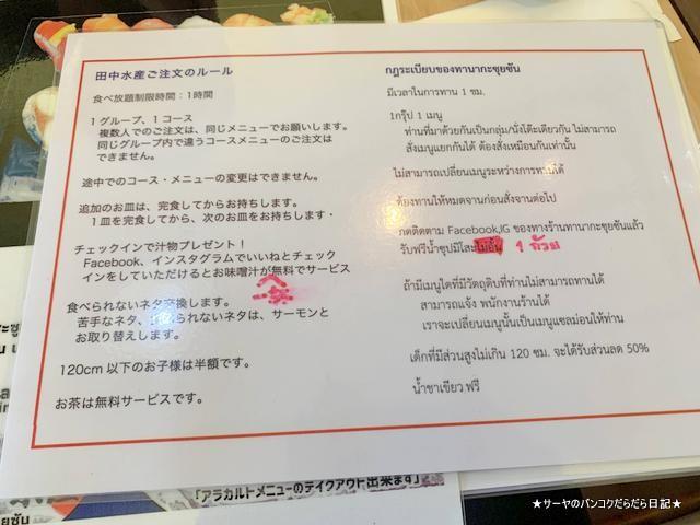 tanaka suisan 田中水産 ランチ (5)