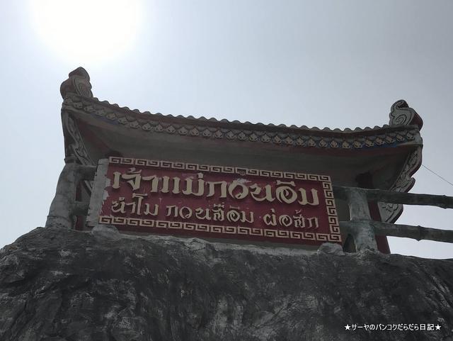 カオタオ洞窟寺院 watthamkhaotao 亀 ホアヒン (9)