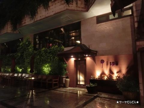 I SPA at The Landmark Bangkok