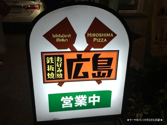 広島 お好み焼き バンコク HIROSHIMA BANGKOK