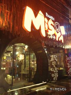 20120519 misoya 1