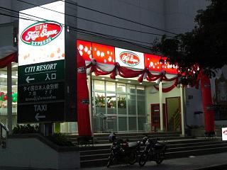 20080513 FUJI SUPER 1