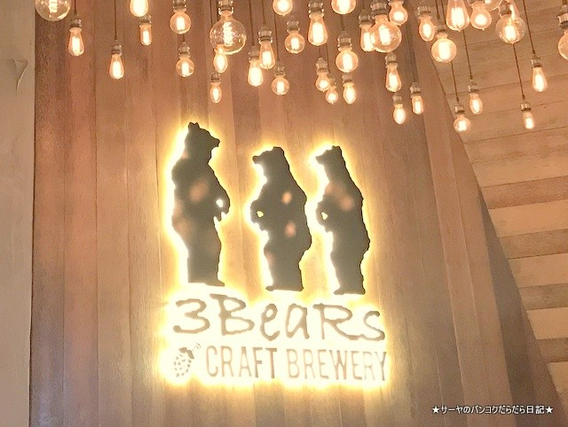 3 BeaRs Craft Brewery バンコク クラフト (8)