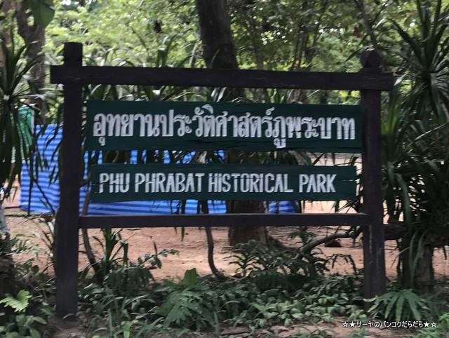 プープラバート国立歴史公園 ウドンタニー (1)