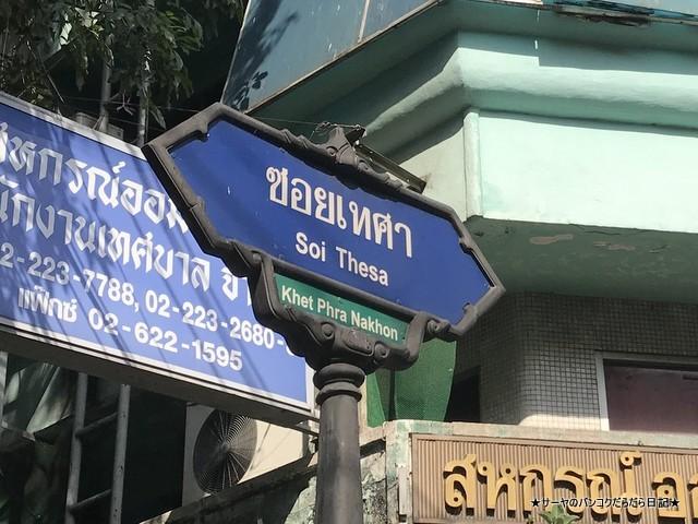 Trokmor Market バンコク 旧市街 オールドシティ 市場 (3)