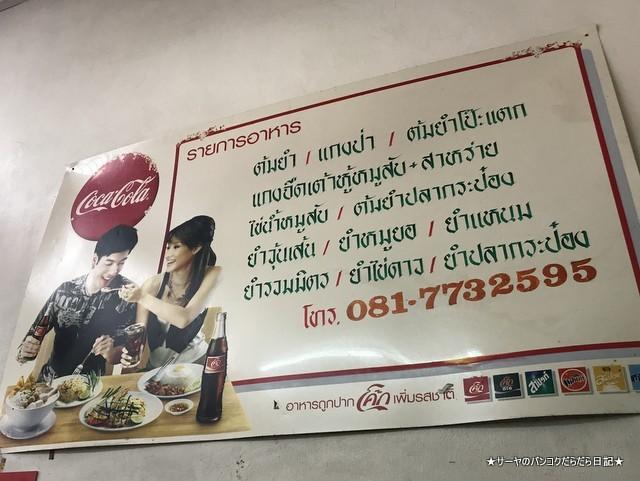 タータイ TATHAI タイ料理 食堂 ローカル (8)