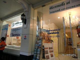 20100917 clio clinic 1