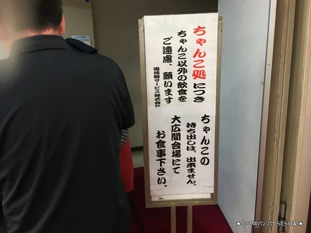 大相撲 秋場所 錦木 伊勢ノ海部屋 (11)