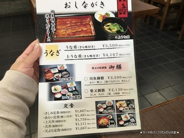 柴又鰻 (4)