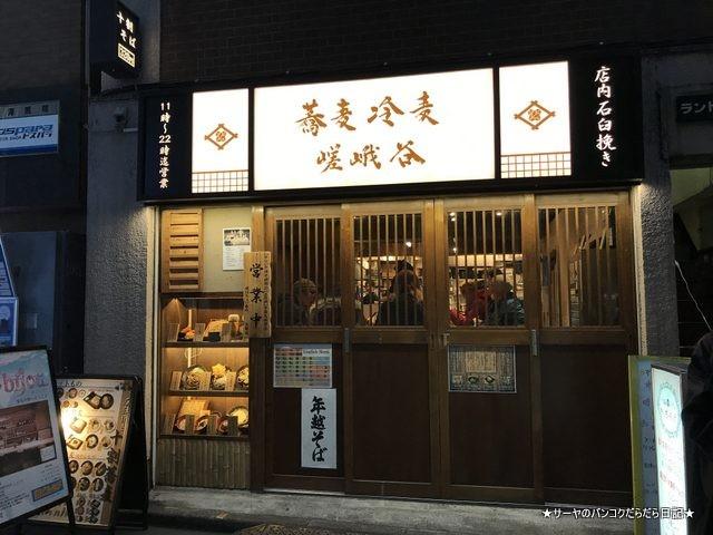 十割蕎麦 冷麦 嵯峨谷 秋葉原店 (10)