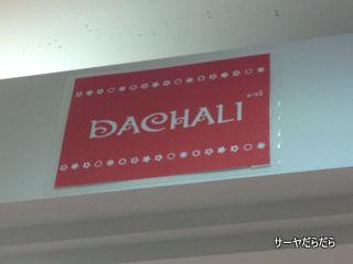 20120722 dachali 1
