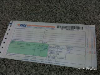 20100929 プラカノン郵便局 2