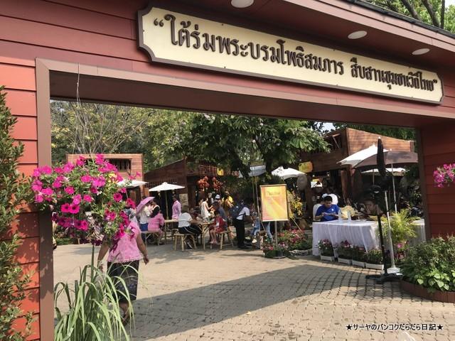 AoonIRak ウムアイラック タイイベント 2018年 期間限定 食堂